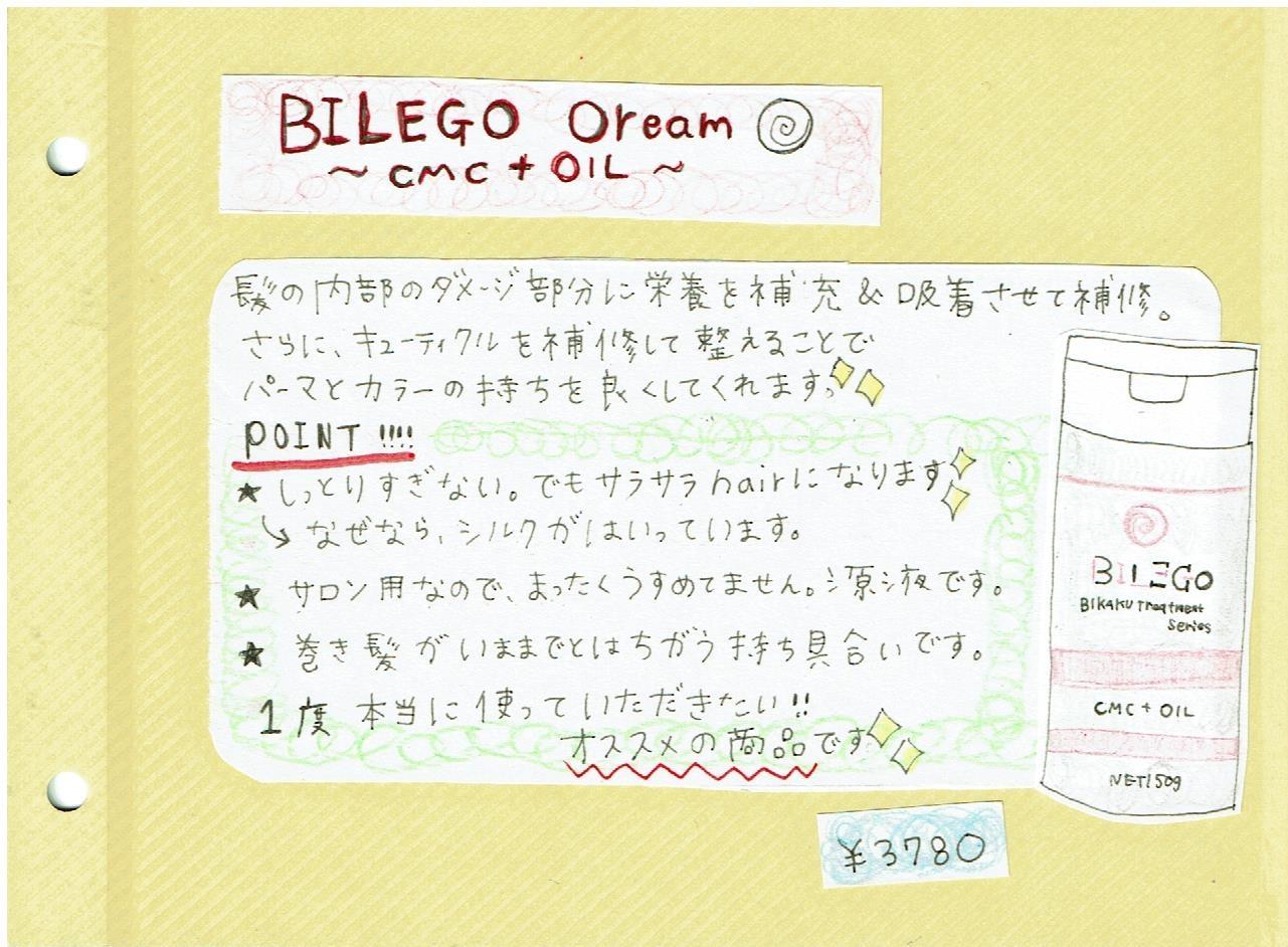 【おすすめ!】ビレゴ オリーム