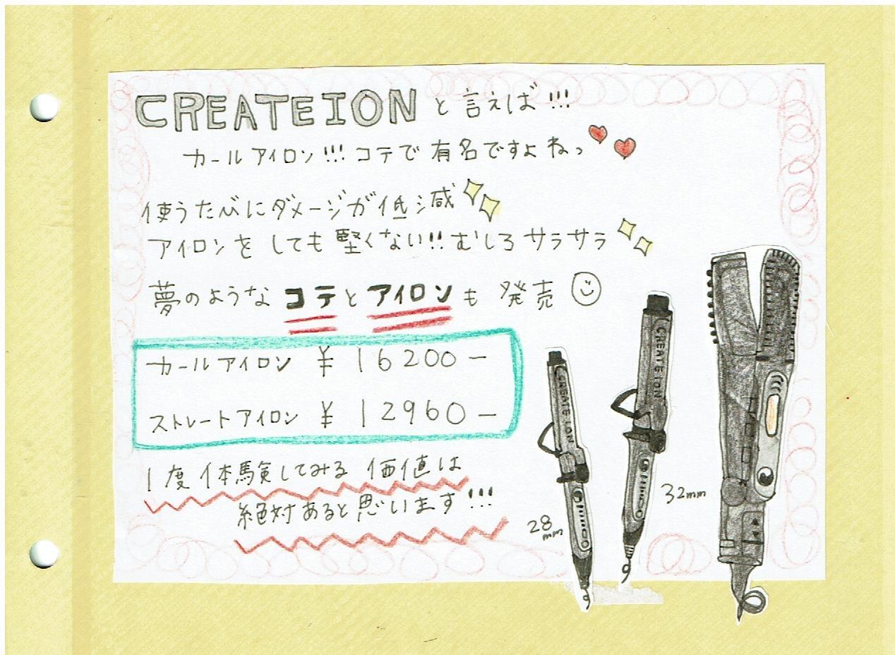 【おすすめ!】ホリスティック キュア カールアイロン・ストレートアイロン